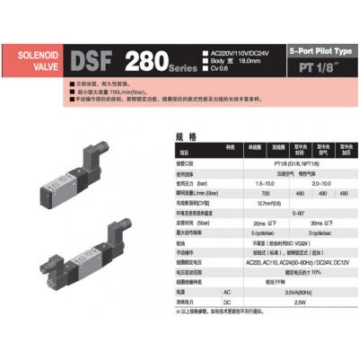 韩国DKC电磁阀