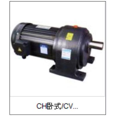 CH臥式/CV立式-2.2KW-三相/單相(剎車)減速電機