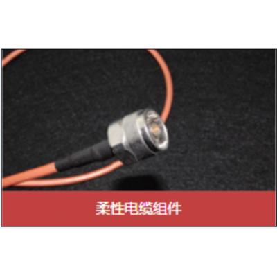 柔性電纜組件