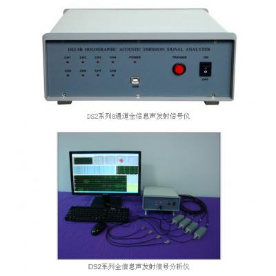 DS2系列2-8通道 全信息聲發射儀