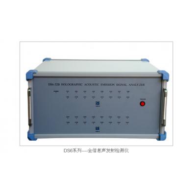 DS6全信息聲發射檢測儀