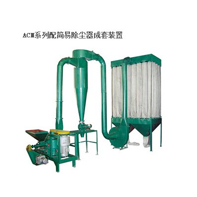粉碎机/ACM系列配简易除尘器成套装置