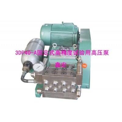 高压柱塞泵/3DP40-A固定式高精度试验用高压泵