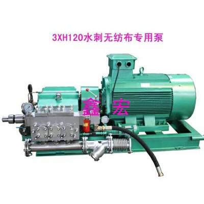 高壓柱塞泵/3XH120水刺無紡布專用泵