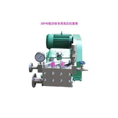 高压柱塞泵/3DP40氢回收专用高压往复泵