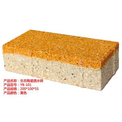 陶瓷透水磚/YB-101黃色