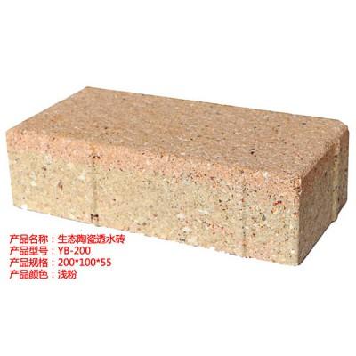 陶瓷透水磚/YB-200淺粉