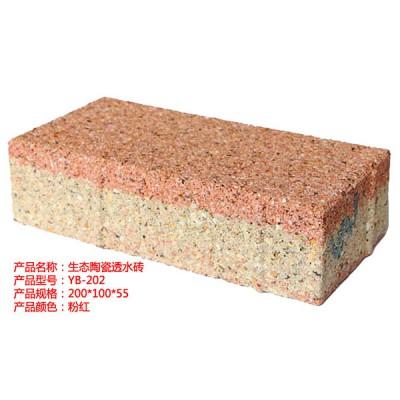 陶瓷透水磚/YB-202粉紅