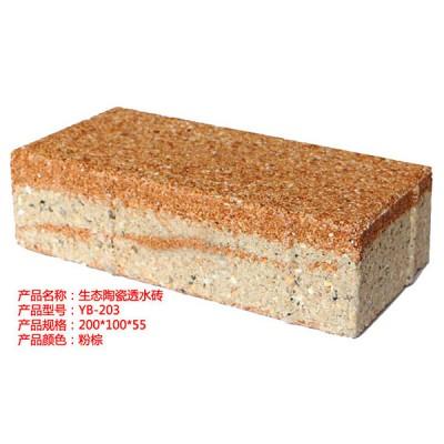 陶瓷透水磚/YB-203粉棕