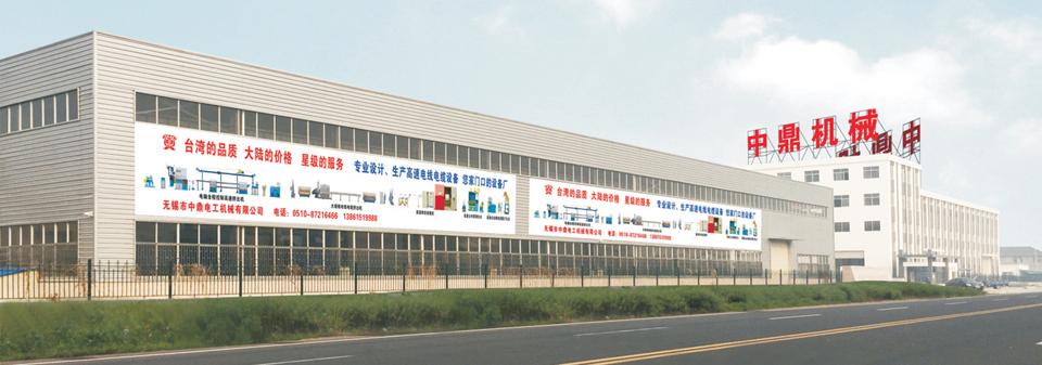無錫市中鼎電工機械有限公司