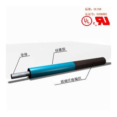 耐高温电线/AWM 3487 玻璃纤维编织硅橡胶耐高温导线