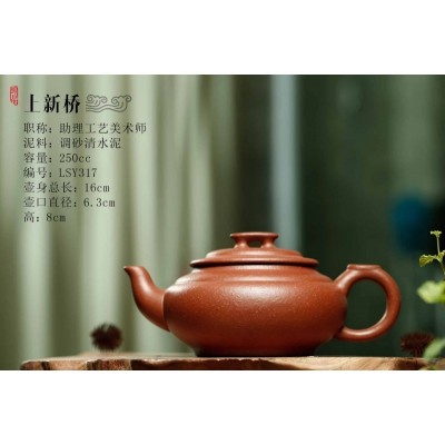 上新桥-紫砂壶/紫砂
