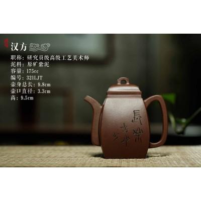 汉方-紫砂壶/紫砂