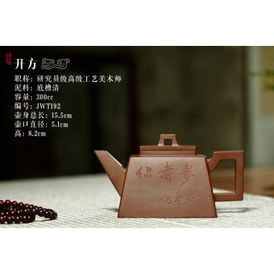 开方-紫砂壶/紫砂