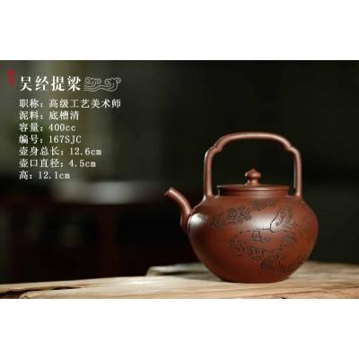 吴经提梁-紫砂壶/紫砂