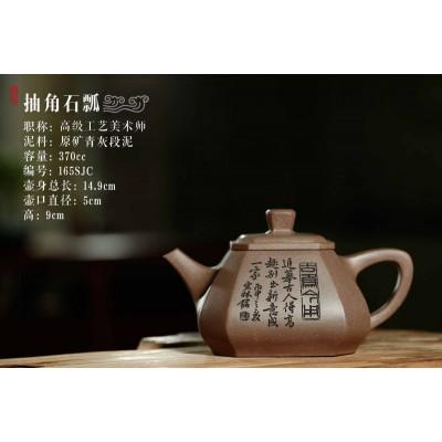抽角石瓢-紫砂壶/紫砂