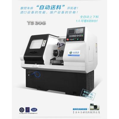 数控车床/ TS 30G