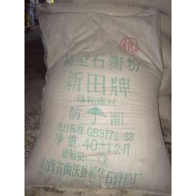脱硫石膏粉/模型石膏粉供应