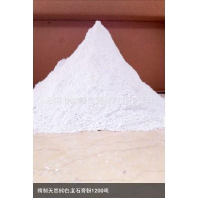 脱硫石膏粉/特级天然石膏粉 宝螺石膏粉