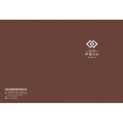 宏程01-寧波畫冊設計