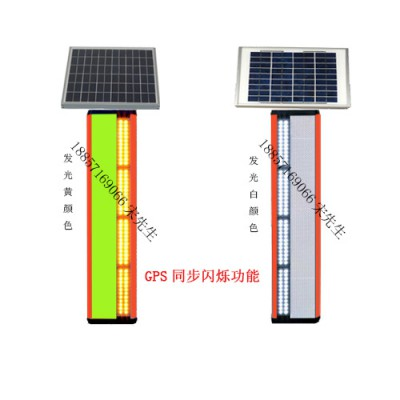 新款太阳能边缘警示灯 GPS同步轮廓警示柱 防雾警示灯
