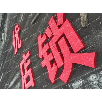 優7連鎖酒店-常州發光字