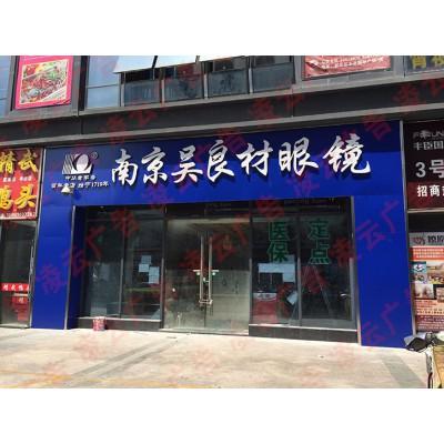 南京吳良材眼鏡-常州發光字