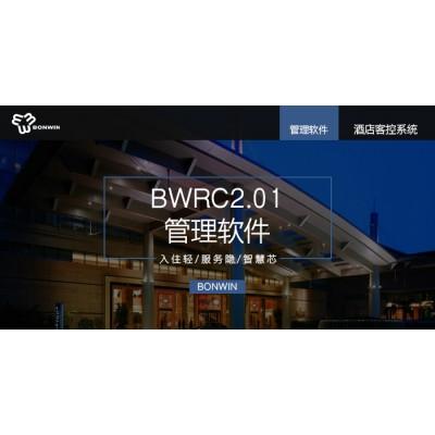 管理軟件BWRC2.01-酒店客控系統