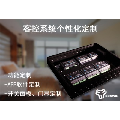 客控系統個性化定制-酒店客控系統