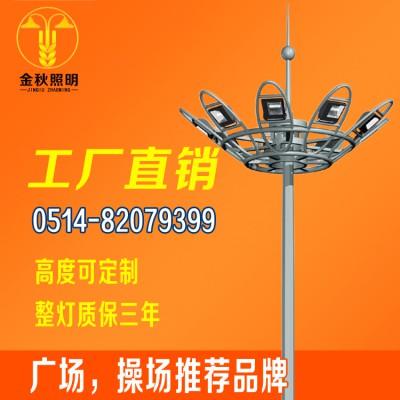 廠家直銷 高桿燈 超亮20米25米30米高桿燈 廣場球場公園