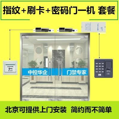 門禁考勤系統