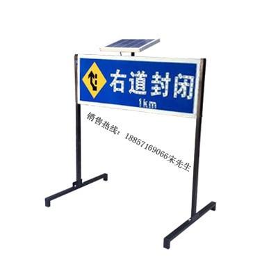 太陽能右道封閉標志牌 交通施工標志牌定制