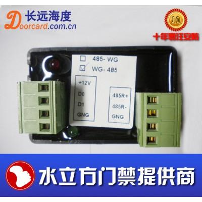 新长远485转WG26/34转换模块485转韦根转换器