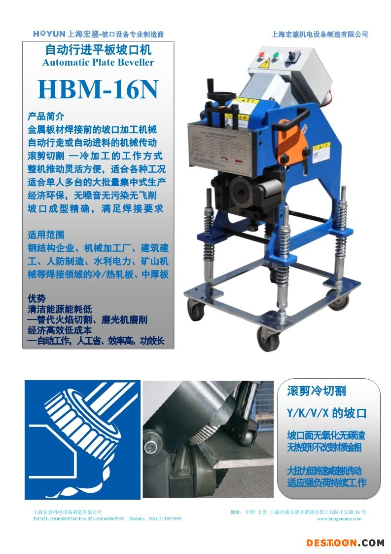 HBM-16N自动行进平板坡口机 Automatic Plate Beveller 2017-1