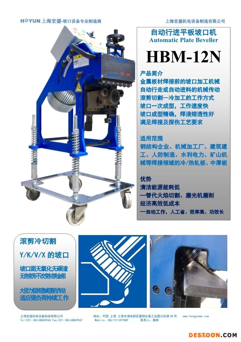 HBM-12N自动行进式平板坡口机 Automatic Plate Beveller 2017-1