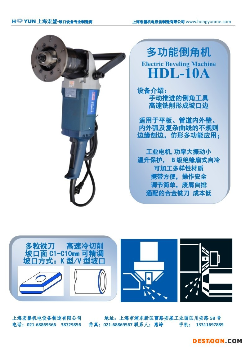 HDL-10A多功能倒角机 Electric Beveling Machine 2017-1