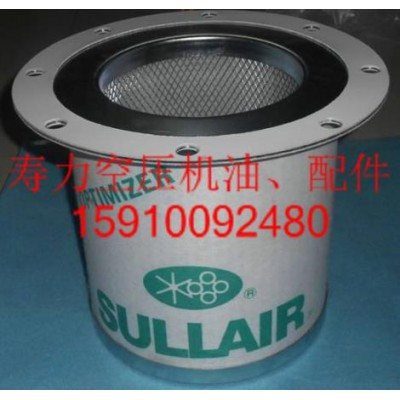 壽力空壓機油細分離器