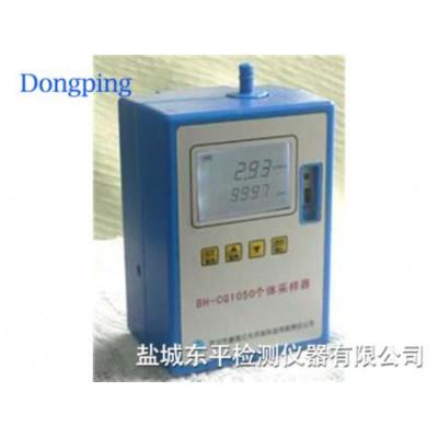 个体空气粉尘采样器