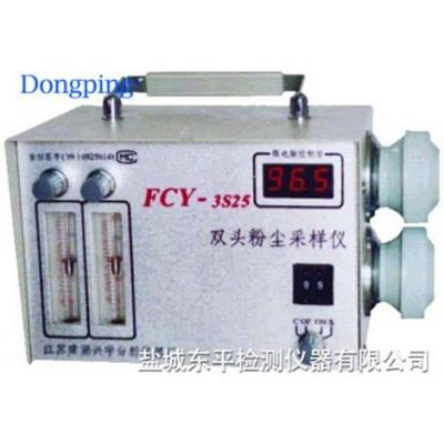 FCY-3S25型雙頭粉塵采樣儀