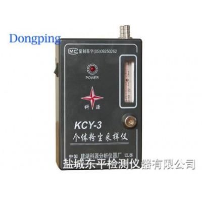 KCY-3 個體粉塵采樣儀