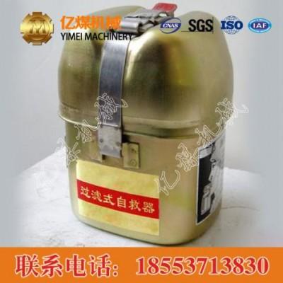 ZL60过滤式自救器产品