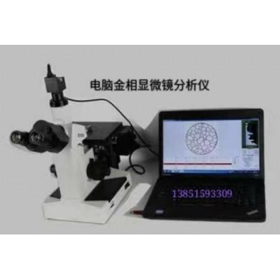 电脑金相显微镜分析仪