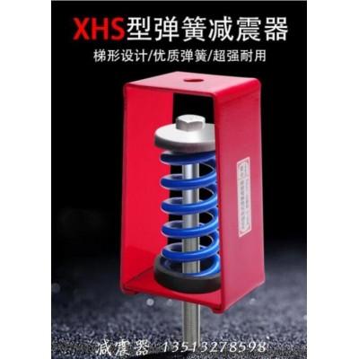 xhs減震器空調減震器