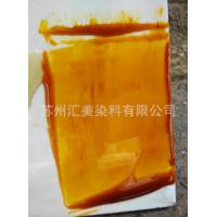 长期批发油性高浓度金属络合染料黄色透明油性色精