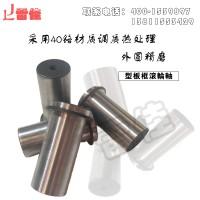 fcmx-3型板框滾輪軸