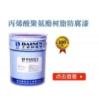 丙烯酸聚氨酯树脂防腐漆