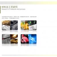 材料及工藝研究