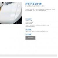 液態汽車保護膜