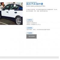 固態汽車保護膜