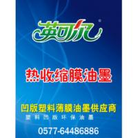 厂家直销表印热收缩膜高温PVC凹版印刷油墨